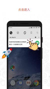 视频Messenger应用程序 截图 5