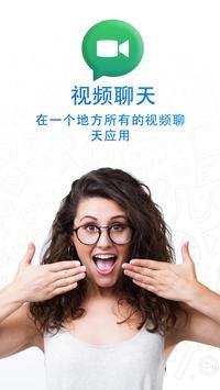 视频Messenger应用程序 海报