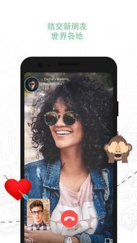 视频Messenger应用程序 截图 1