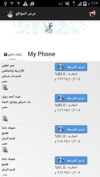 برنامج تتبع مكان الهاتف - Mobile Tracker تصوير الشاشة 3