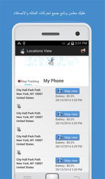 برنامج تتبع مكان الهاتف - Mobile Tracker تصوير الشاشة 1