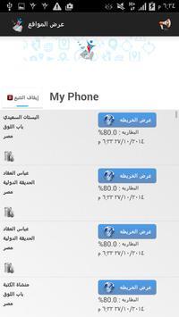 برنامج تتبع مكان الهاتف - Mobile Tracker تصوير الشاشة 4