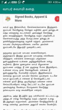 Swamy Ayyappa Saranam 108 screenshot 3