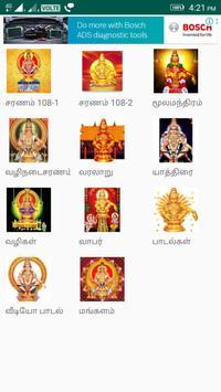 Swamy Ayyappa Saranam 108 poster