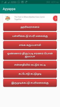 Swamy Ayyappa Saranam 108 screenshot 1