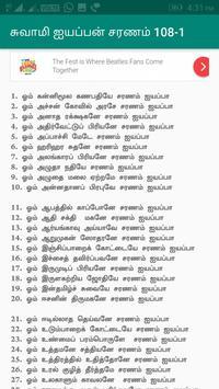 Swamy Ayyappa Saranam 108 screenshot 4