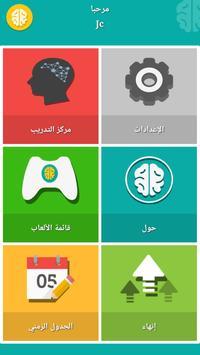 ألعاب العقل النسخة المدفوعة الملصق