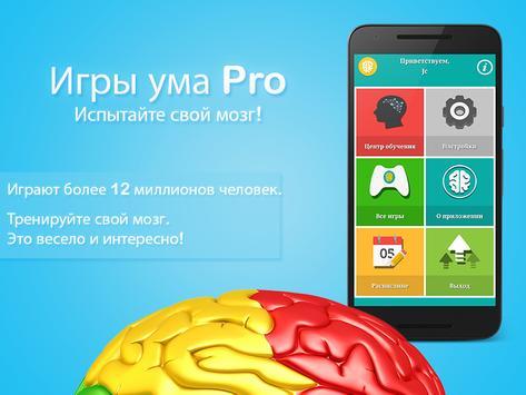 Игры ума Pro постер