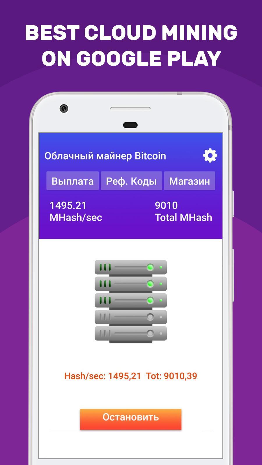 bitcoin miner android apk letöltés