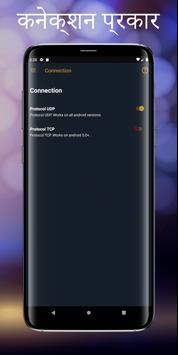 LUX VPN स्क्रीनशॉट 4