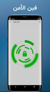 VPN مجاني غير محدود سريع آمن الروبوت VPN وكيل تصوير الشاشة 4