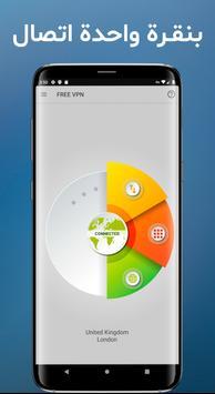 VPN مجاني غير محدود سريع آمن الروبوت VPN وكيل تصوير الشاشة 7