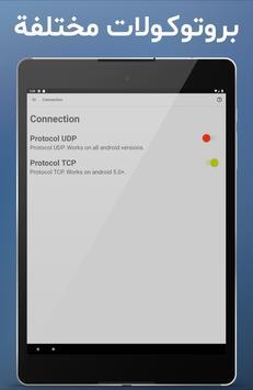 VPN مجاني غير محدود سريع آمن الروبوت VPN وكيل تصوير الشاشة 19