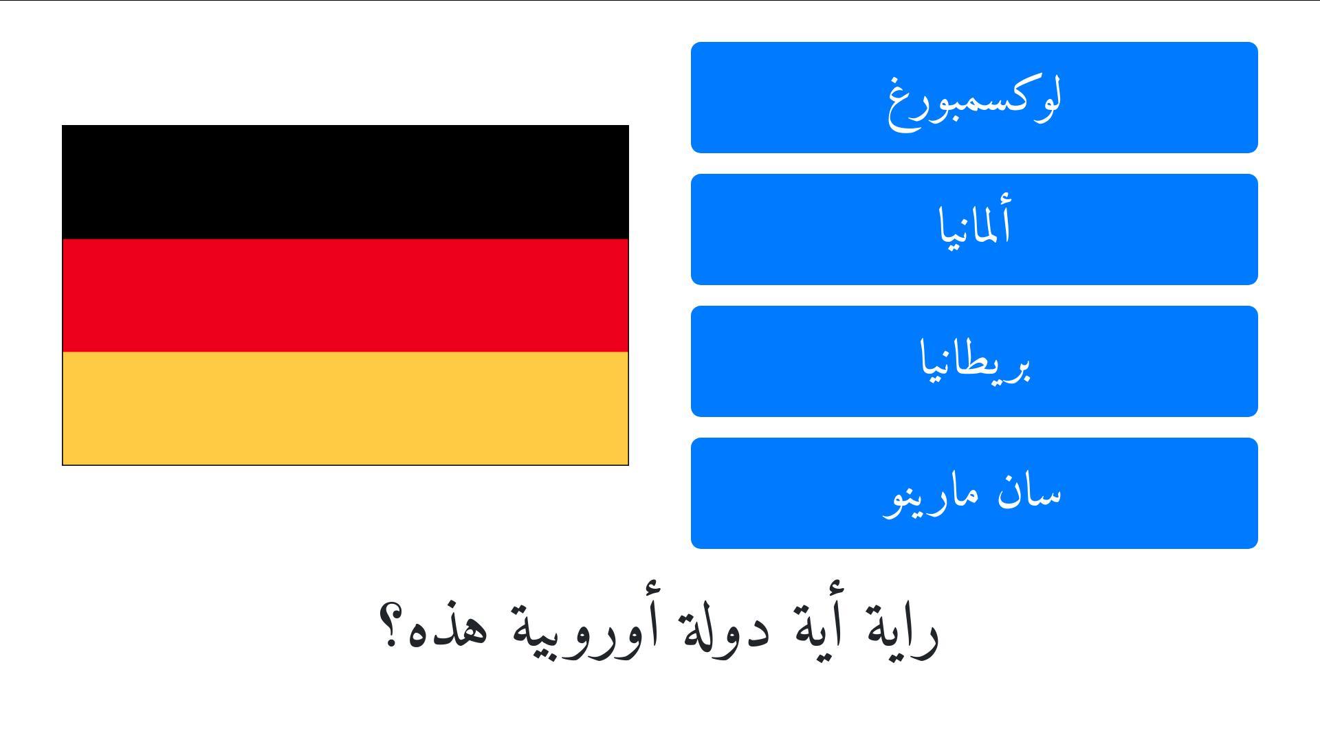 أعلام الدول الأوروبية وأسماؤها بالعربية مع الصور For Android Apk Download