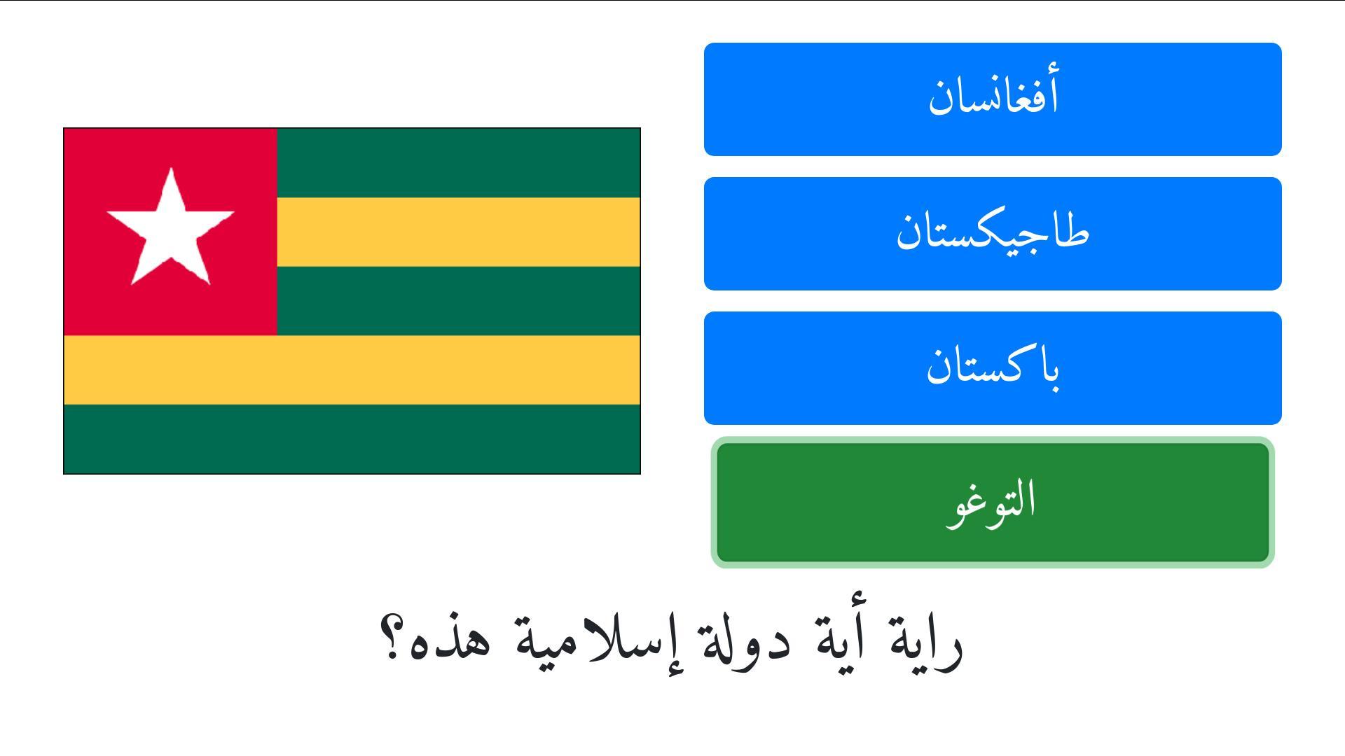 أعلام الدول الإسلامية وأسماؤها مع الصور For Android Apk Download