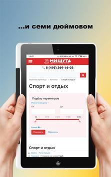 Мишута - Супермаркет Для Детей screenshot 5