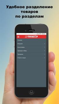 Мишута - Супермаркет Для Детей screenshot 2