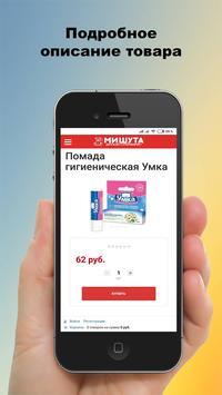 Мишута - Супермаркет Для Детей screenshot 3