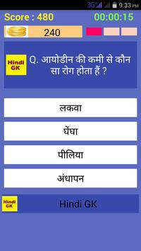 Hindi GK screenshot 3