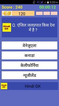 Hindi GK screenshot 1