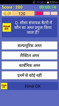 Hindi GK screenshot 2