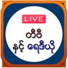 Myanmar TV & Radio icon