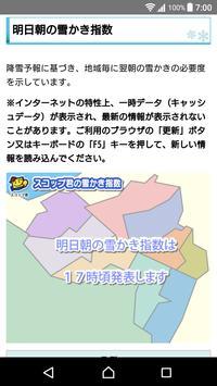 Hokkaido snow removal information screenshot 3