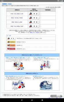 Hokkaido snow removal information screenshot 10