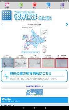 Hokkaido snow removal information screenshot 13