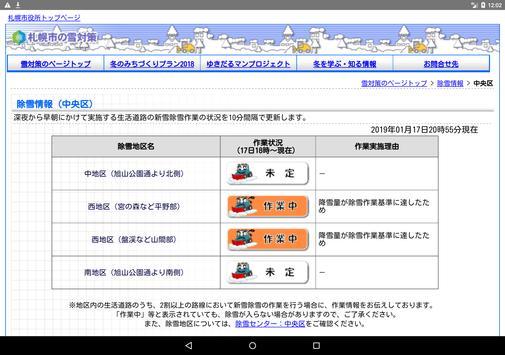 Hokkaido snow removal information screenshot 15