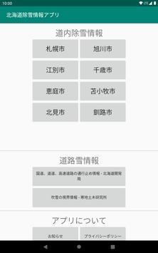 Hokkaido snow removal information screenshot 16