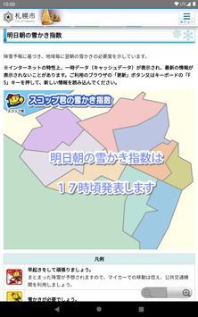 Hokkaido snow removal information screenshot 19