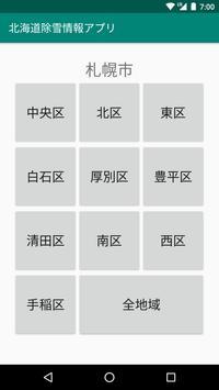 Hokkaido snow removal information screenshot 1