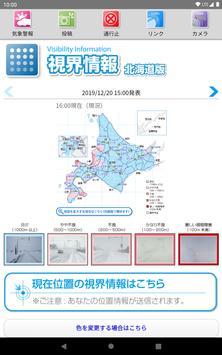 Hokkaido snow removal information screenshot 21