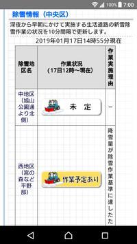Hokkaido snow removal information screenshot 2