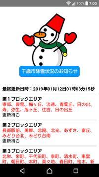 Hokkaido snow removal information screenshot 7