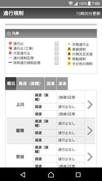 Hokkaido snow removal information screenshot 6