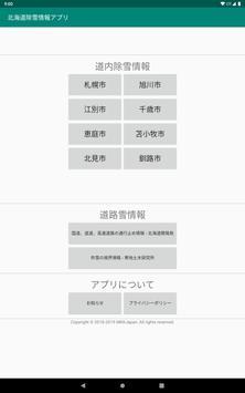 Hokkaido snow removal information screenshot 8