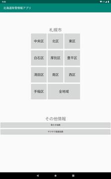 Hokkaido snow removal information screenshot 9