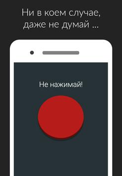 Красная кнопка poster