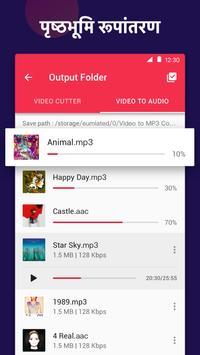 वीडियो to एमपी 3 कनवर्टर स्क्रीनशॉट 6