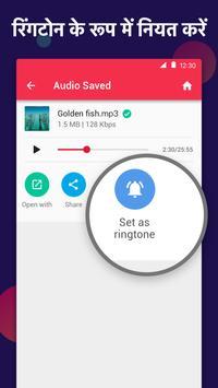 वीडियो to एमपी 3 कनवर्टर स्क्रीनशॉट 7