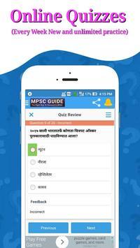 MPSC GUIDE screenshot 3