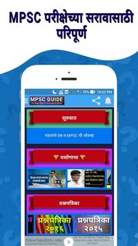 MPSC GUIDE poster