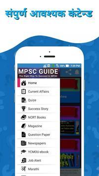 MPSC GUIDE screenshot 1
