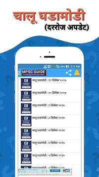 MPSC GUIDE screenshot 2