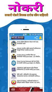 MPSC GUIDE screenshot 9