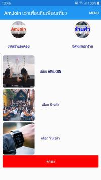 AmJoin -แอมจอย หาเพื่อนกิน ณ ร้านค้าที่ปลอดภัย100% screenshot 3