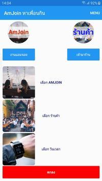 AmJoin -แอมจอย หาเพื่อนกิน ณ ร้านค้าที่ปลอดภัย100% screenshot 6
