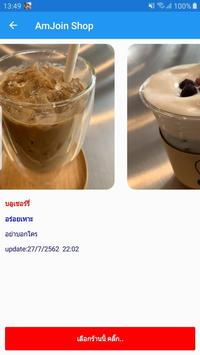 AmJoin -แอมจอย หาเพื่อนกิน ณ ร้านค้าที่ปลอดภัย100% screenshot 7